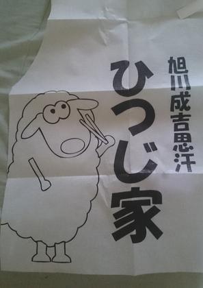 14ひつじ屋4.JPG