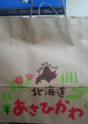 2旭川.JPG