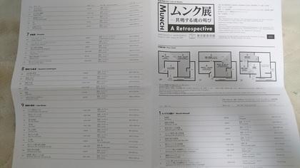 ムンク2.JPG